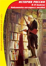 CDpc История России 6–9кл Библиотека нагл. пособий