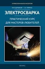 Электросварка:практический курс для мастеров-люб.д