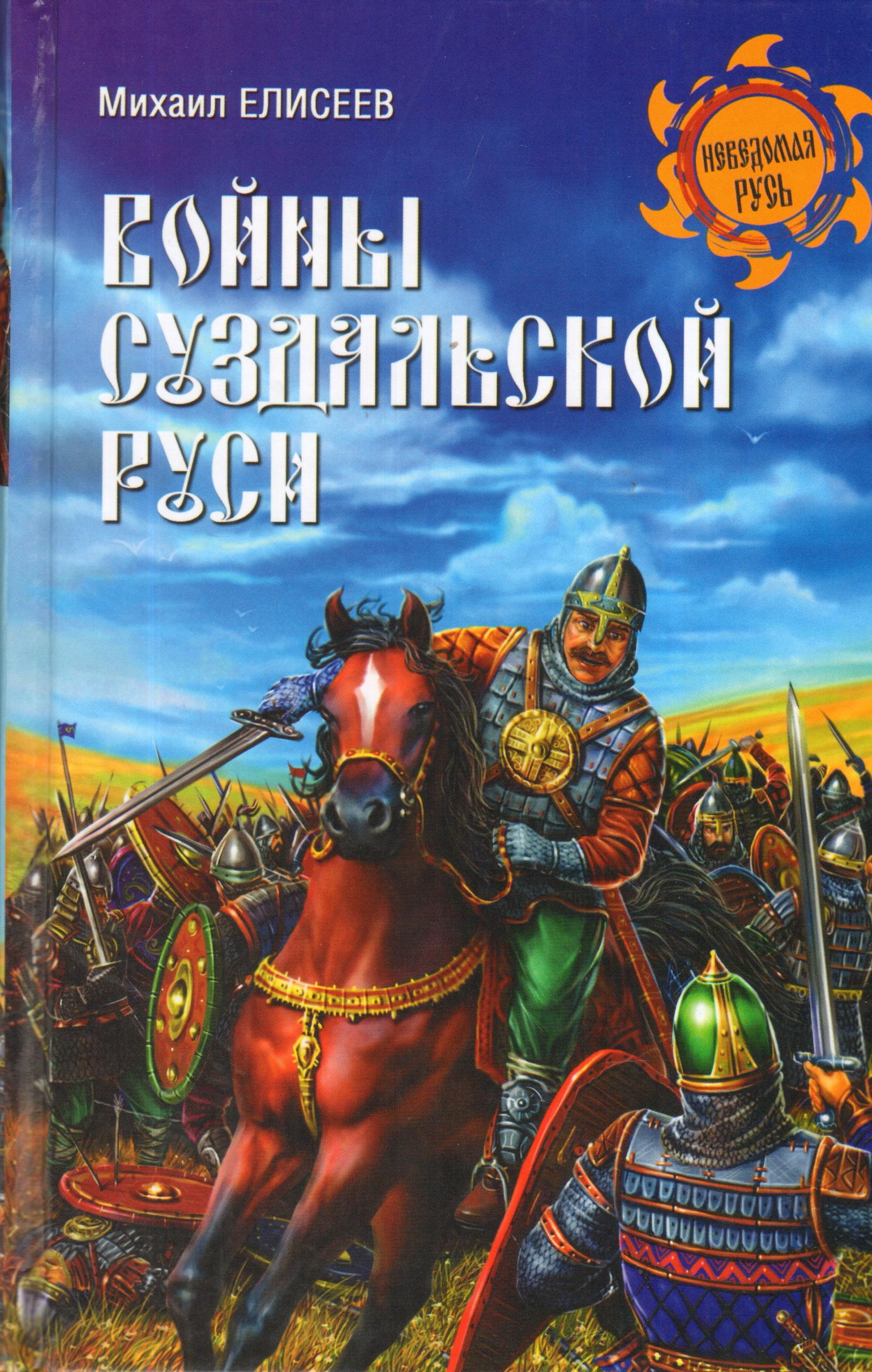 НРУС Войны Суздальской Руси (12+)