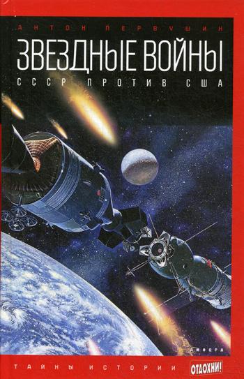 Звездные войны. СССР против США