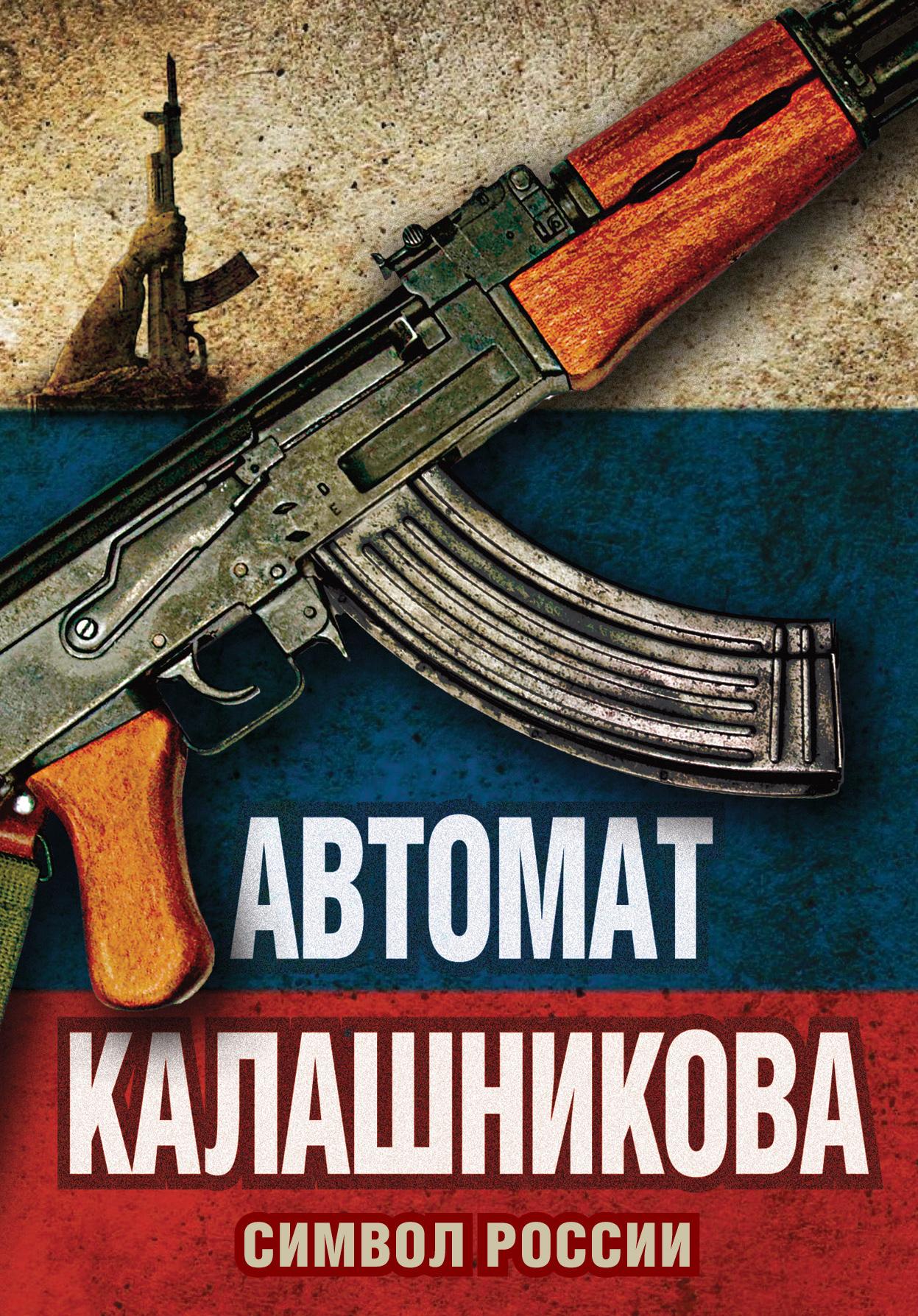 Автомат Калашникова. Символ России /Елизавета Бута