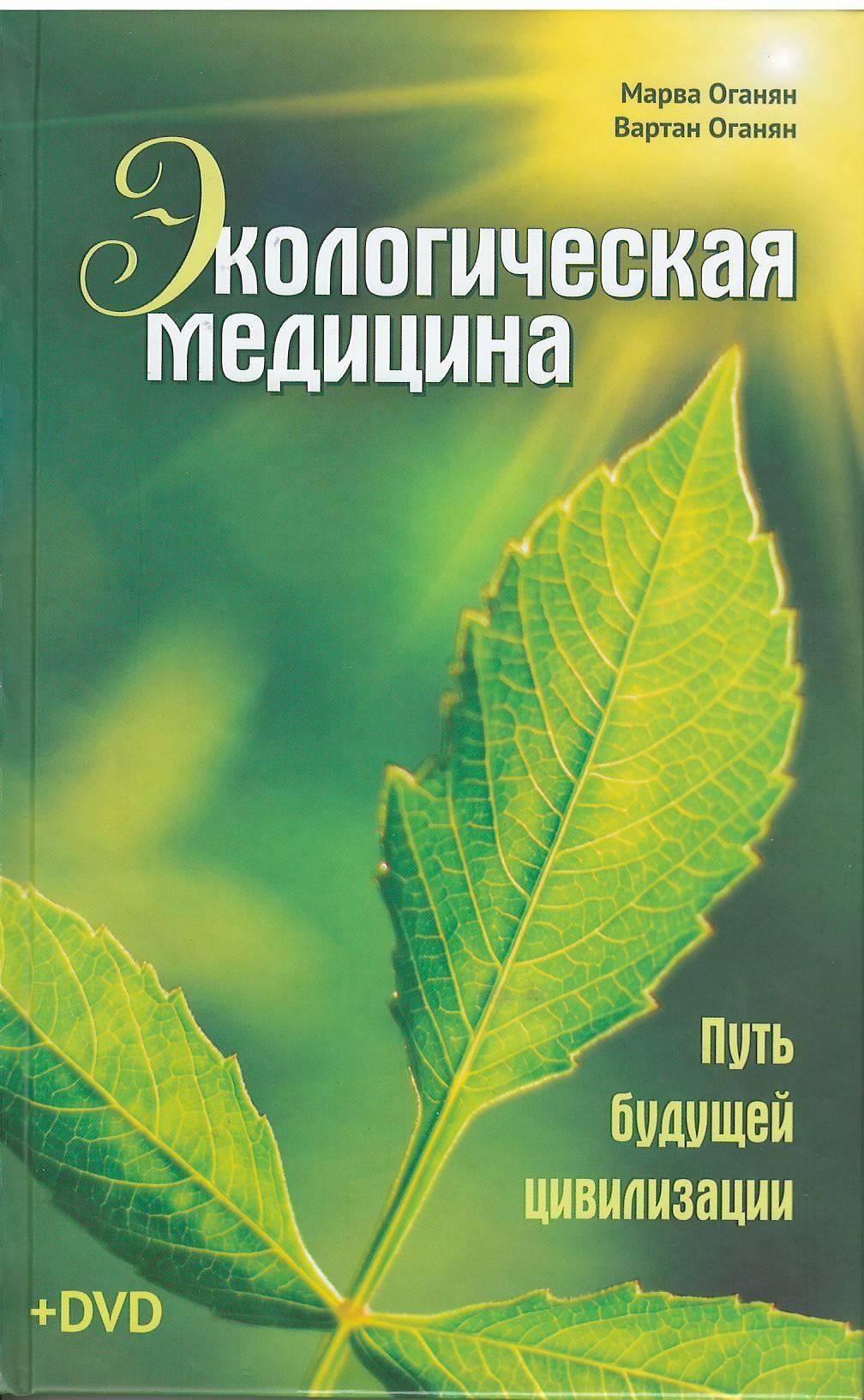Экологическая медицина. Путь будущей цивилизации. 6-е изд.+DVD