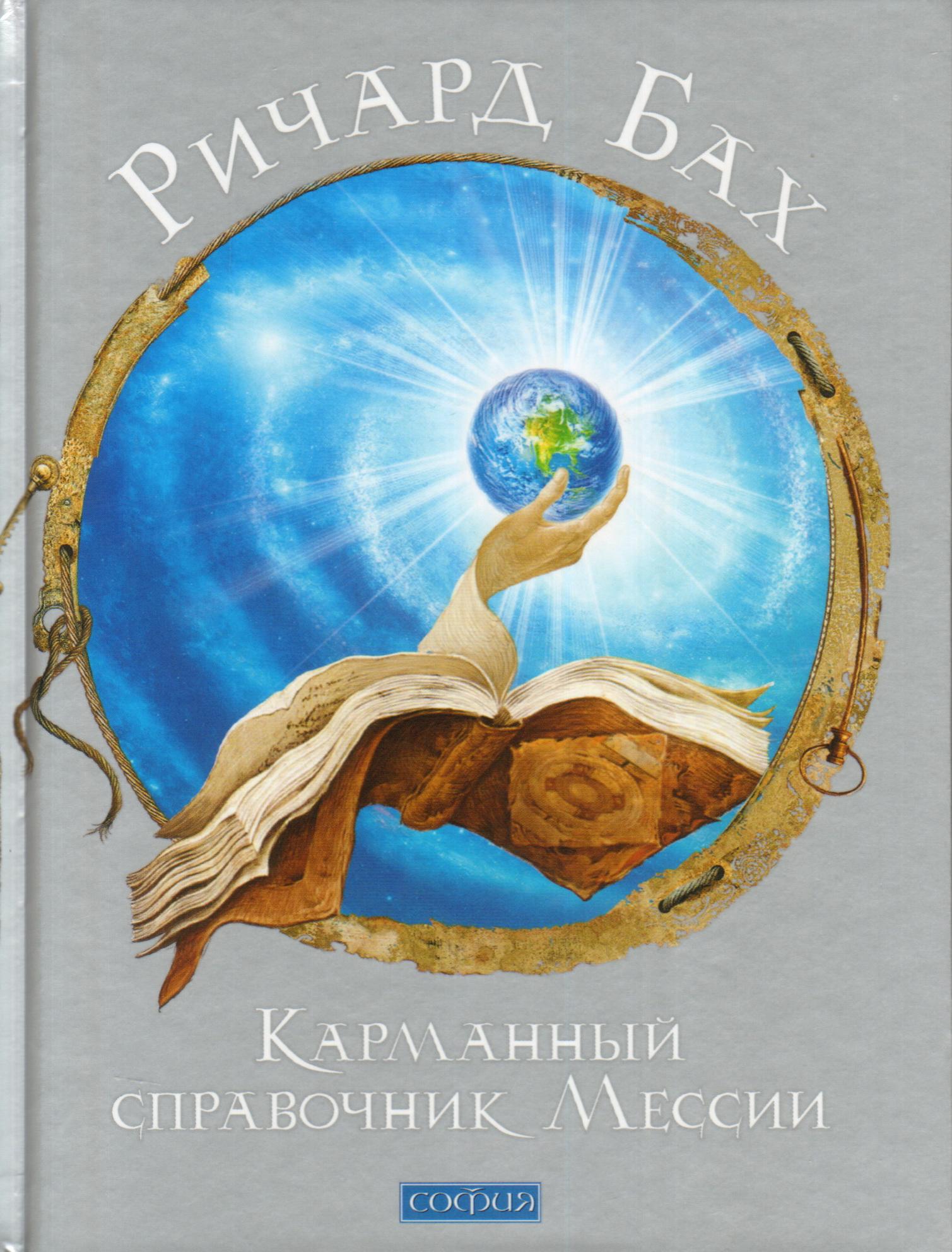 Карманный справочник Мессии (нов.)