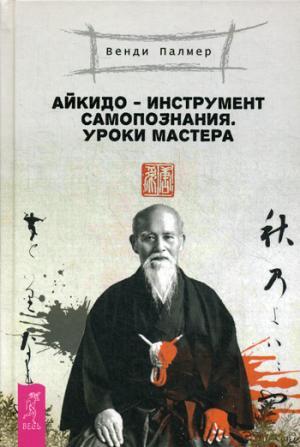 Айкидо - инструмент самопознания. Искусство красивых побед в бизнесе, карьере и личной жизни по принципам айкидо-хо. Мудрость не-знания (комплект из 3 книг)