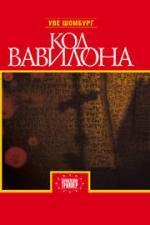 ЗХ.ЕТ.Шомбург Код Вавилона