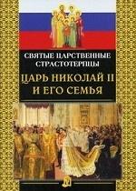 Святые царственные страстотерпцы царь Николай II и его семья