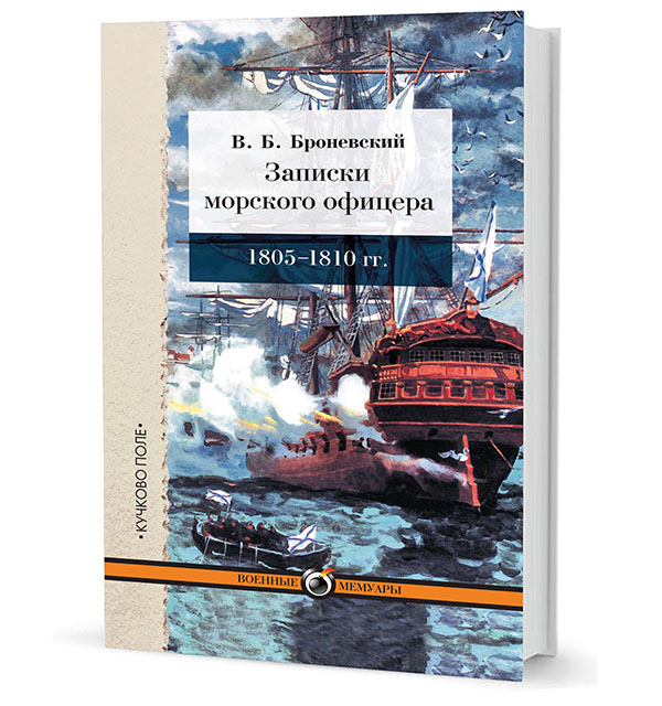 Записки морского офицера,в продолжение компании на Средиземном море под начальством вице-а.1805-1810