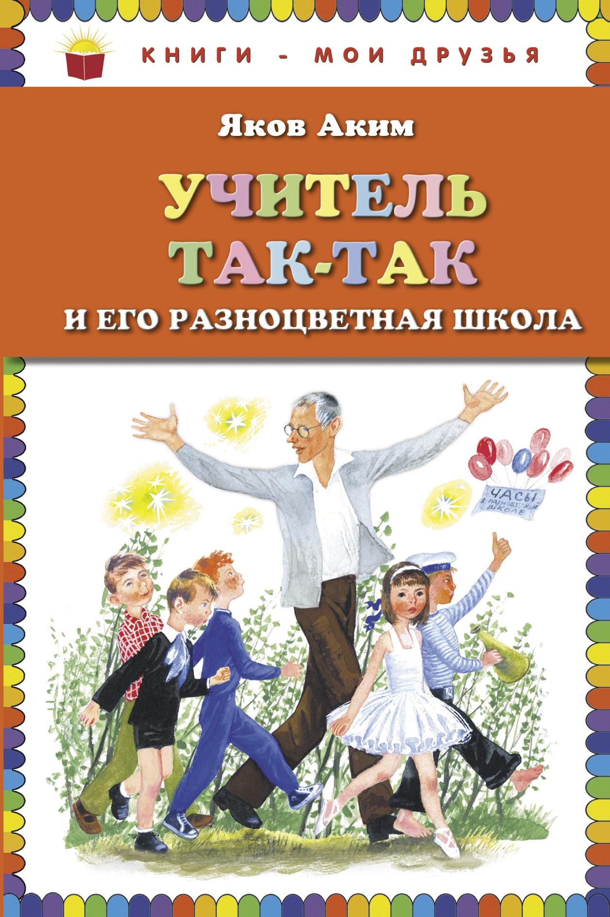 Учитель Так - Так и его разноцветная школа