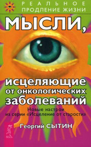Мысли, исцеляющие от онкологических заболеваний (изд. 2-е)