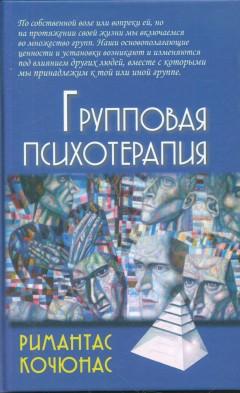 Групповая психотерапия 8-е изд