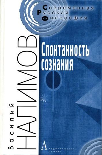 Спонтанность сознания 3-е изд.