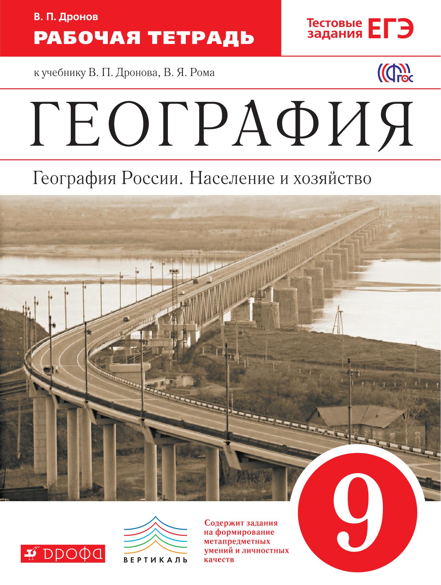 География России. Нас. и хоз. 9кл [Р/т+к/к+ЕГЭ]Вер