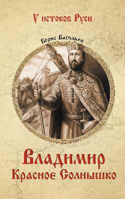 УИР Владимир Красное Солнышко (12+)