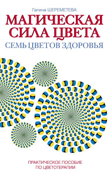 Магическая сила цвета. 7-е изд. Практическое пособие по цветотерапии