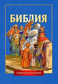 303 Библия в пересказе для детей