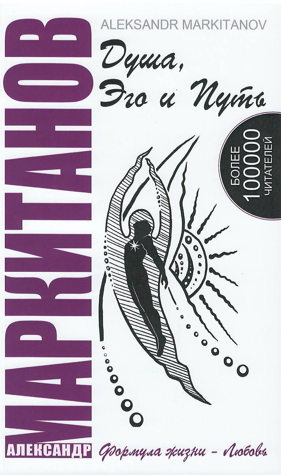 Душа, Эго и Путь. 4-е изд. Формула жизни - любовь. Книга +диск
