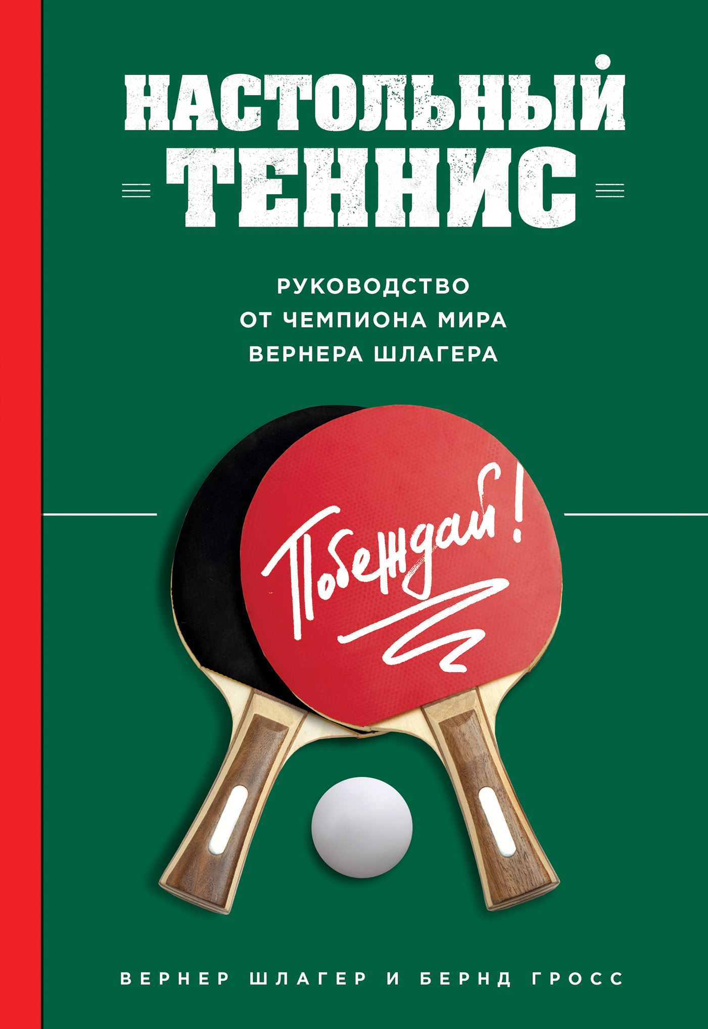 Настольный теннис. Руководство от чемпиона мира
