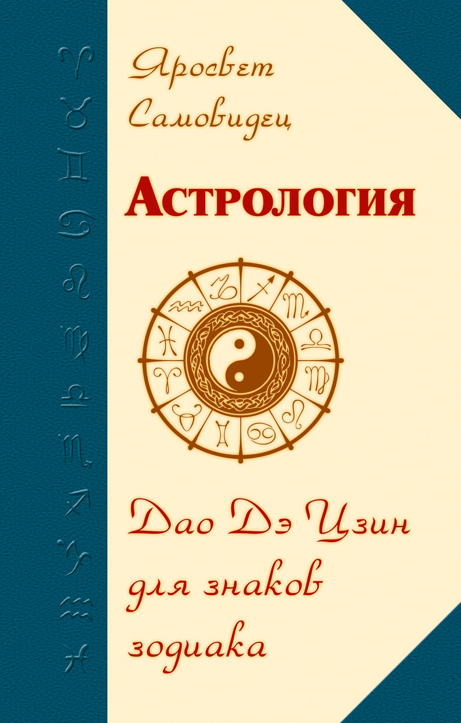 Астрология. Дао Дэ Цзин для знаков Зодиака. 2-е изд