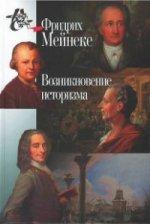 Мейнеке Ф. Возникновение историзма.