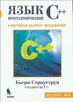 Язык программирования C++