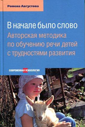 В начале было слово: Авторская методика по обучению речи детей с трудностями развития