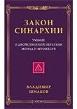 Закон синархии и учение о двойственной иерархии монад и множеств (нов.)