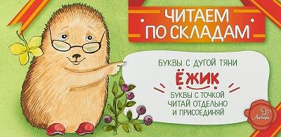 Читаем по складам. Ёжик. / Румянцева С.
