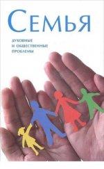 Семья.Духовные и общественные проблемы