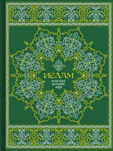 Ислам.Культура,история,вера
