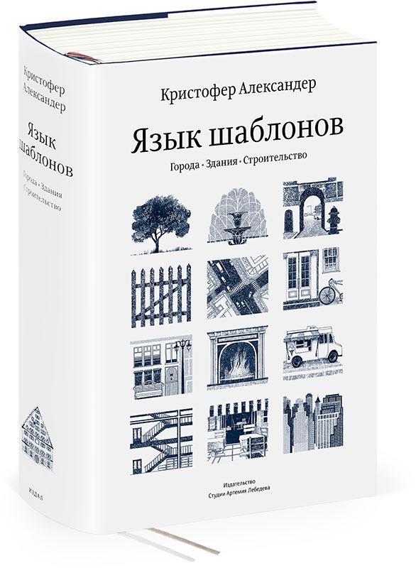 Язык шаблонов +с/о (16+)