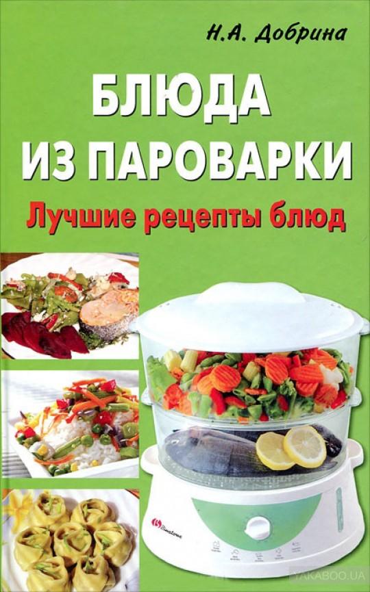 Блюда из пароварки.Лучшие рецепты блюд