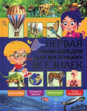 Первая энциклопедия для маленьких всезнаек. Любка М.