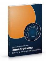 Эннеаграмма: Ваш путь личностного развития (изд.2)