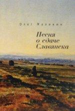 Песнь о сдаче Славянска