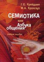 Семиотика, или Азбука общения: учеб. пособие