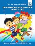 Анисимова. Двигательная деятельность детей 3-5 лет. (ФГОС)