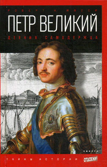 Петр Великий: Деяния самодержца