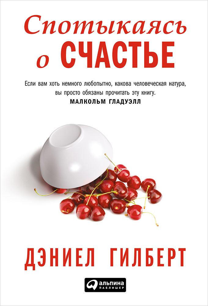 Спотыкаясь о счастье. 3-е изд. Гилберт Д.