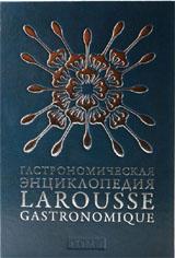 Гастрономическая энциклопедия Ларусс.Т.13 (14тт)
