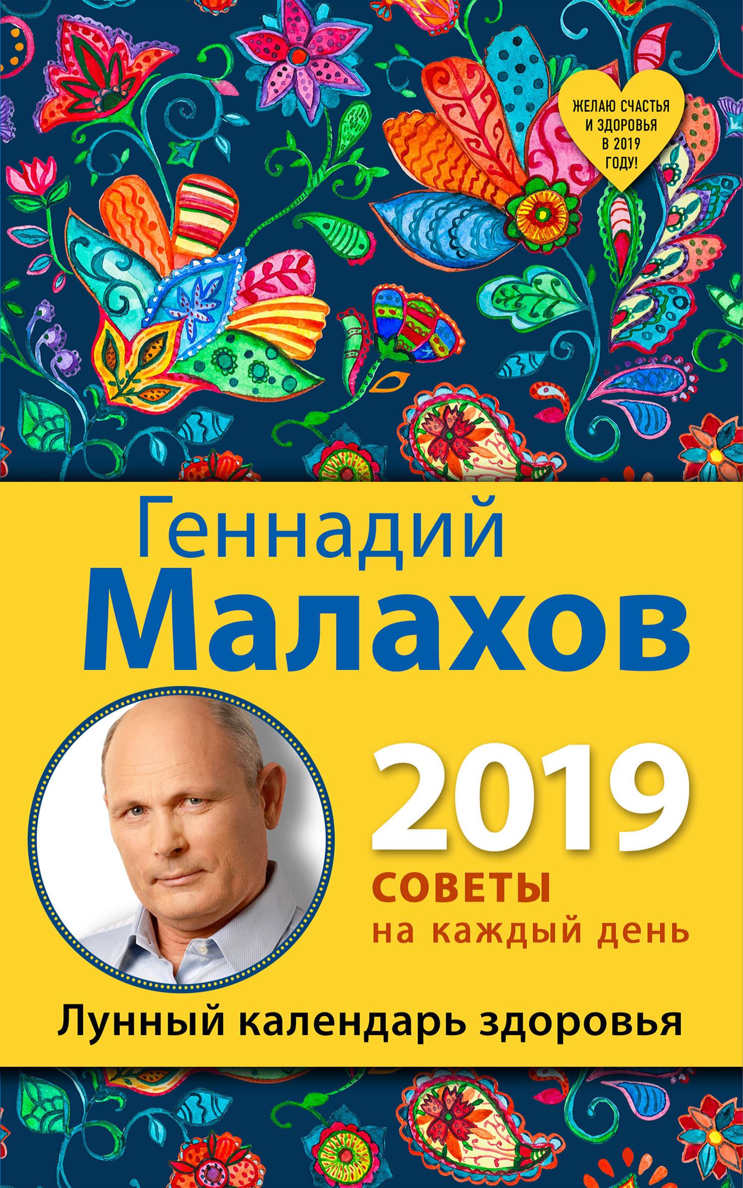 Купить лунный календарь здоровья. 2019 год малахов г. П. | book24. Kz.