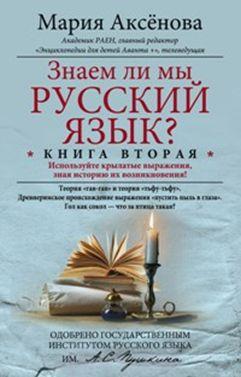Кн.2 Знаем ли мы русский язык?
