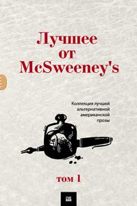 Лучшее от McSweenеys