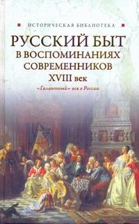 Русский быт в воспоминаниях современников, XVIII век