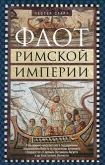 Флот Римской империи
