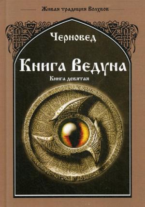 Книга Ведуна. Оперативная магия. Кн. 9
