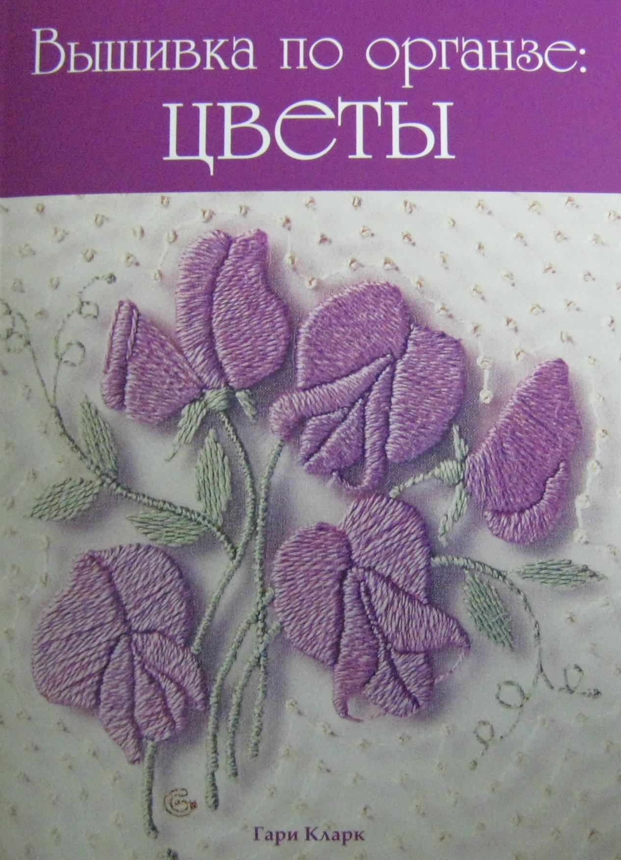 Вышивка по органзе: <i>дубровская</i> Цветы