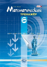 Математический тренажер 6кл Жохов