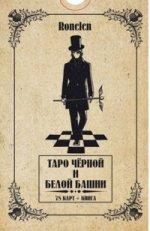 Таро Чёрной и Белой Башни. (78 карт + книга) Подарочная упаковка!