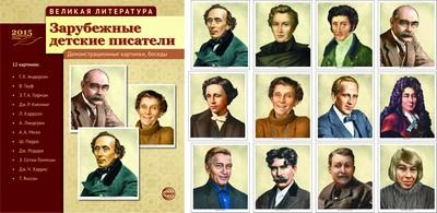 Великая литература. Зарубежные детские писатели. 12 дем.картинок с текстом (210x250мм)
