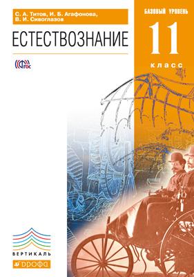 Естествознание 11кл [Учебник] баз. ур. Вертикаль